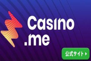 カジノミー公式サイト