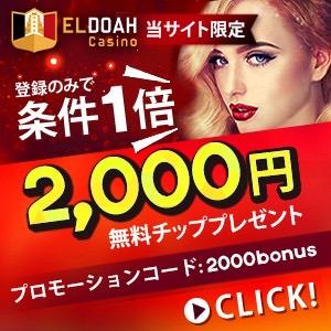 エルドアカジノ2000bonus